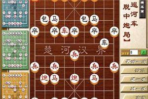 象棋开局系列教程顺手炮横车篇01-03