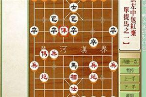 象棋开局系列教程仙人指路对兵局转兵底炮对中炮03