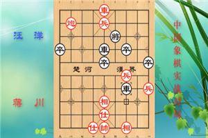 2005年亚洲象棋个人赛:蒋川先胜汪洋