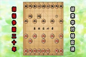 1966年全国象棋个人赛:胡荣华先胜杨官璘