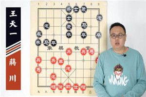 2020年全国象棋冠军邀请赛:蒋川先胜王天一