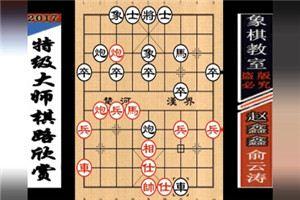 2002年全国象棋个人赛:俞云涛先负赵鑫鑫