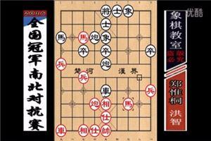 2016年全国象棋冠军南北对抗赛:洪智先负郑惟桐