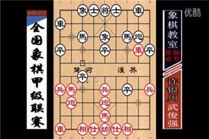 2016年全国象棋甲级联赛:武俊强先胜许银川