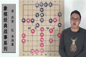 2003年全国象棋个人赛:李鸿嘉先胜洪智