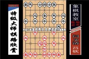 1988年全国象棋团体赛:吕钦先胜闫文清