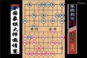 2016年宝宝杯象棋大师公开邀请赛:王天一先胜沈思凡