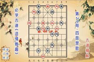 象棋古谱赏析《适情雅趣》第29局:四面楚歌