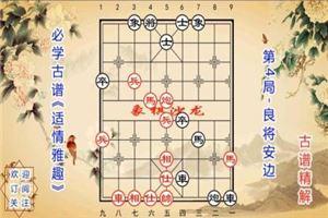 象棋古谱赏析《适情雅趣》第4局:良将安边