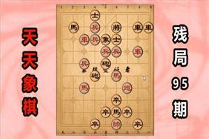 天天象棋残局挑战95期怎么过-通关攻略详解