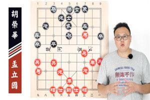 1974年全国象棋个人赛:孟立国先负胡荣华
