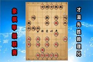 2017年全国象棋甲级联赛:才溢先胜赖理兄
