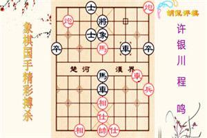 2020年全国象棋甲级联赛:程鸣先胜许银川