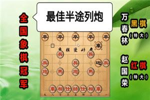 1990年全国象棋个人赛:赵国荣先胜万春林
