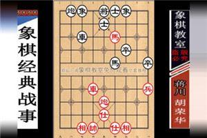 2006年全国象棋排名赛:胡荣华先胜蒋川