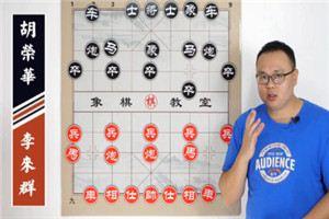 1989年棋王挑战赛:李来群先负胡荣华