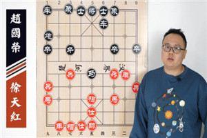 2007年中国象棋南北特级大师对抗赛:徐天红先负赵国荣