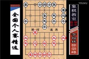 2016年全国象棋个人赛:徐崇峰先胜李翰林