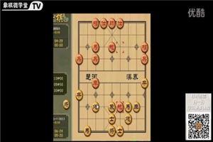 象棋开局系列教程五七炮进三兵对反宫马03