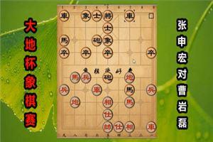 2019年大地杯象棋公开赛:张申宏先负曹岩磊