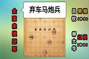 2013年碧桂园杯全国象棋冠军赛:柳大华先胜吕钦