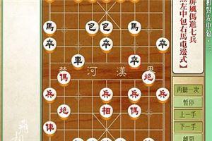 象棋开局系列教程飞相局之右相对左中炮03