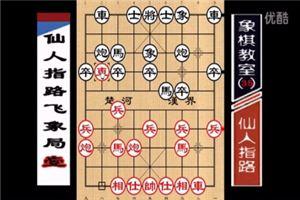 象棋开局系列教程仙人指路对飞象局01