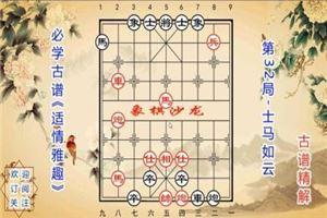 象棋古谱赏析《适情雅趣》第32局:士马如云