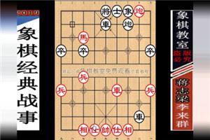 1977年四省市象棋邀请赛:李来群先胜蒋志梁