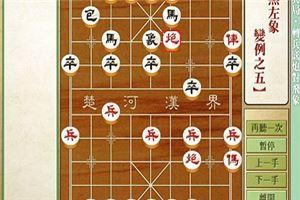 象棋开局系列教程仙人指路对兵局转兵底炮对飞象14