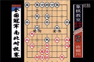 2016年全国象棋冠军南北对抗赛:许银川先胜洪智