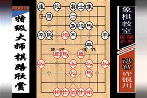 2006年MMI世界象棋大师赛:许银川先负洪智