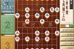 象棋开局系列教程列手炮篇06-10