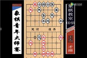 2017年高港杯象棋青年大师赛:才溢先负王天一