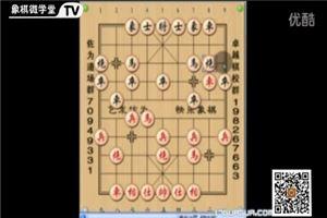 象棋开局系列教程中炮过河车对屏风马黑右横车04