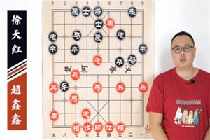 2013年全国象棋冠军邀请赛:赵鑫鑫先胜徐天红