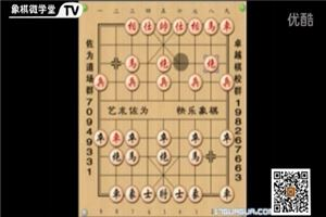 象棋开局系列教程小列手炮补充变化01