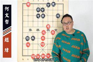 2020年全国象棋甲级联赛:赵玮先胜何文哲