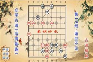 象棋古谱赏析《适情雅趣》第19局:遁世不见