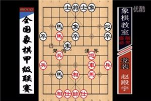 2016年全国象棋甲级联赛:赵殿宇先胜党斐