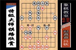 2008年五羊杯全国象棋冠军邀请赛:吕钦先负赵鑫鑫