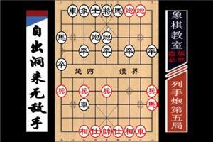 中国象棋道家古谱《自出洞来无敌手》列手炮05