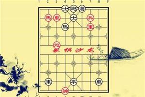 象棋古谱赏析《适情雅趣》第57-58局:放弥六合、中外二圣