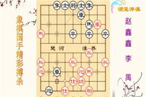 2019年全国象棋甲级联赛:李禹先负赵鑫鑫