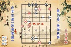 象棋古谱赏析《适情雅趣》第20局:推强扶弱