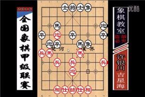 2016年全国象棋甲级联赛:吉星海先负许银川