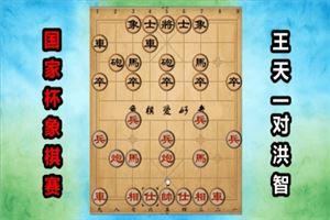 2018年国家杯象棋大赛:王天一先和洪智