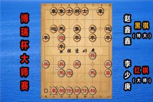 2019年博瑞杯全国象棋大师公开赛:李少庚先负赵鑫鑫
