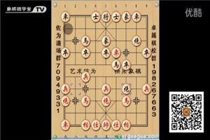 象棋开局系列教程中炮过河车对屏风马盘河马02