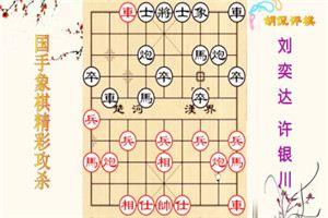 2014年全国象棋甲级联赛:许银川先胜刘奕达